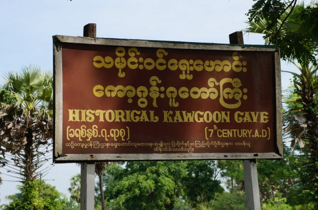 Kawgoon caves entry